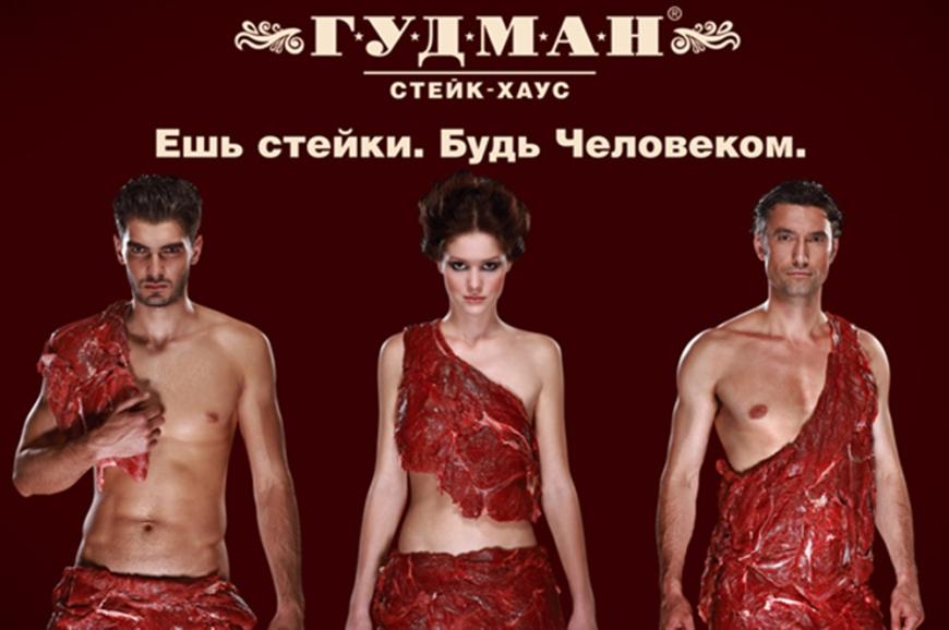 eat-steak-be-human1